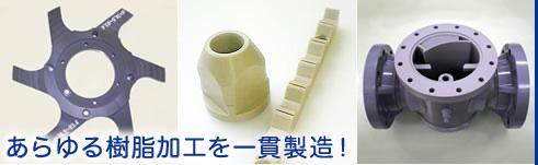 樹脂 加工 切削 神奈川県